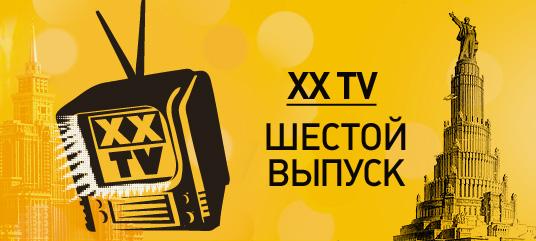 XX TV: Крестная Семья