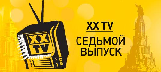 Хип Хоп TV - Легенды Про... (Выпуск Седьмой)